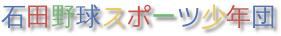 石田野球スポーツ少年団